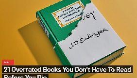 Журнал GQ склав список книг, які не варто читати, й розлютив християнську спільноту