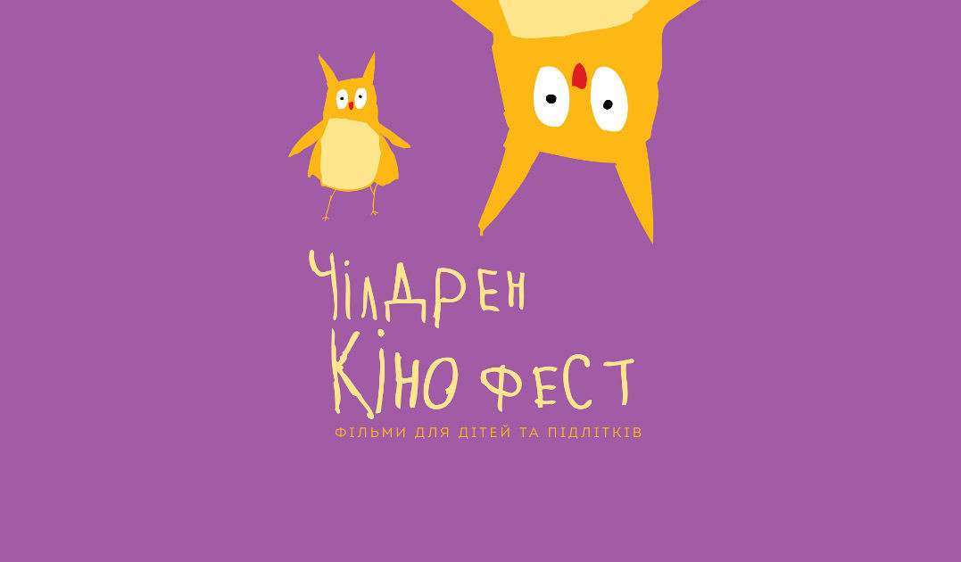 Оголошено програму 5-го фестивалю для дітей та підлітків «Чілдрен Кінофест»