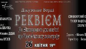 Радіо «Культура» у День пам'яті Чорнобиля в прямому ефірі транслюватиме «Реквієм» Верді