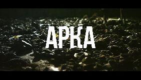Три канали Суспільного покажуть прем'єру фільму-постсимфонії «Арка»