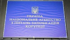 НАЗК внесло припис про порушення вимог антикорупційного законодавства очільникові Держкіно