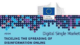 Єврокомісія запропонувала план дій для протидії онлайн-дезінформації