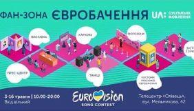 На Суспільному 3-го травня відкриють фан-зону «Євробачення-2018»