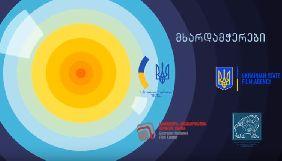 У Тбілісі розпочався фестиваль українського кіно «Україна у фокусі»
