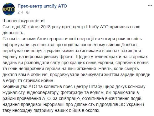 Президент оголосив про офіційне завершення АТО (ВІДЕО)
