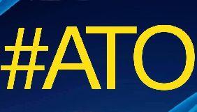 Прес-центр штабу АТО припиняє свою діяльність (ДОПОВНЕНО)