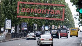 В Киеве стало меньше наружной рекламы
