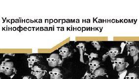 Оголошено програму роботи Українського національного павільйону на Каннському кінофестивалі