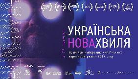 Український короткий метр: нова хвиля самотності