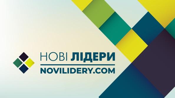 Понад 1500 охочих стати Новими лідерами: завершився перший етап головного суспільно-національного проекту 2018 року