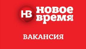 Сайт видання «Новое Время» відкрив вакансію спортивного редактора