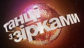 Создатели «Танців з зірками» заманивают в новый сезон звезду американской версии шоу