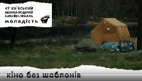 Презентовано офіційний тизер 47-го Київського міжнародного кінофестивалю «Молодість»