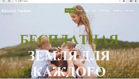 На Одещині кіберполіція викрила фіктивний сайт кадастрового бюро