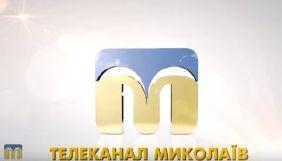 Суспільне регіональне мовлення Миколаєва під загрозою зупинення. ВІДКРИТИЙ ЛИСТ
