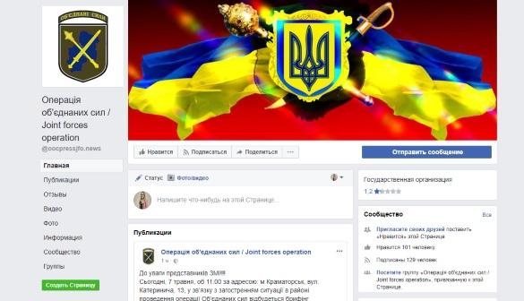 У Facebook створено фейкову сторінку Операції об'єднаних сил