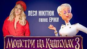 Лесю Никитюк пригласили в Канны за лучший дубляж американского мультфильма «Монстры на каникулах - 3: Море зовет»