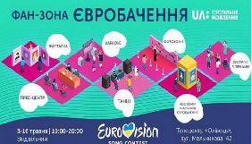 Члени національного журі «Євробачення-2018» від України зустрінуться з пресою у фан-зоні в «Олівці»