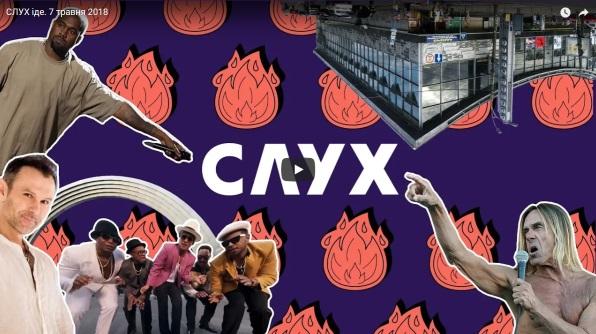 Concert.ua та Muzmapa.in.ua запустили онлайн-журнал про музику