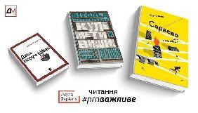 Три книжки про травму війни: Донбас, Сараєво, Волинь 1943-го