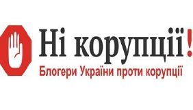 ІМІ шукає координатора проекту «Ні корупції»