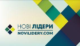 Відкрито голосування за учасників національного телепроекту «Нові лідери»