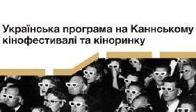 У Каннах розпочав роботу Український павільйон