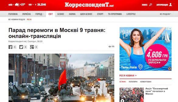 «Корреспондент» транслировал парады, проходящие в Москве и на оккупированных украинских территориях