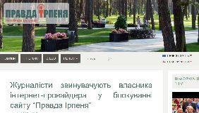 «Правда Ірпеня» звинувачує власника інтернет-провайдера у блокуванні сайту. Власник заперечує
