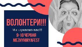 Фестиваль MezhyhiryaFest шукає волонтерів