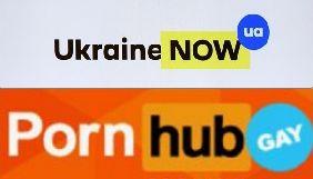 Логотип Украины от дизейнеров «Евровидения» назвали идентичным с лого порнохостинга