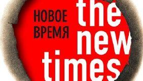 Московська прокуратура вимагає від журналу The New Times повідомити, хто їх фінансує