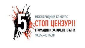 Стартував 5-й Міжнародний конкурс «Стоп цензурі! Громадяни за вільні країни»