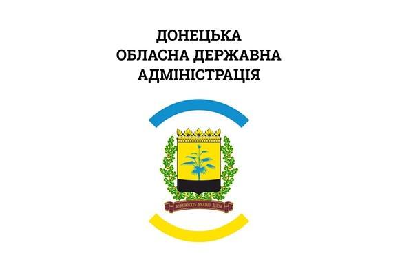 Донецька ОДА надала відповідь на запит щодо зарплат своїх співробітників після скарги губернатору та омбудсмену
