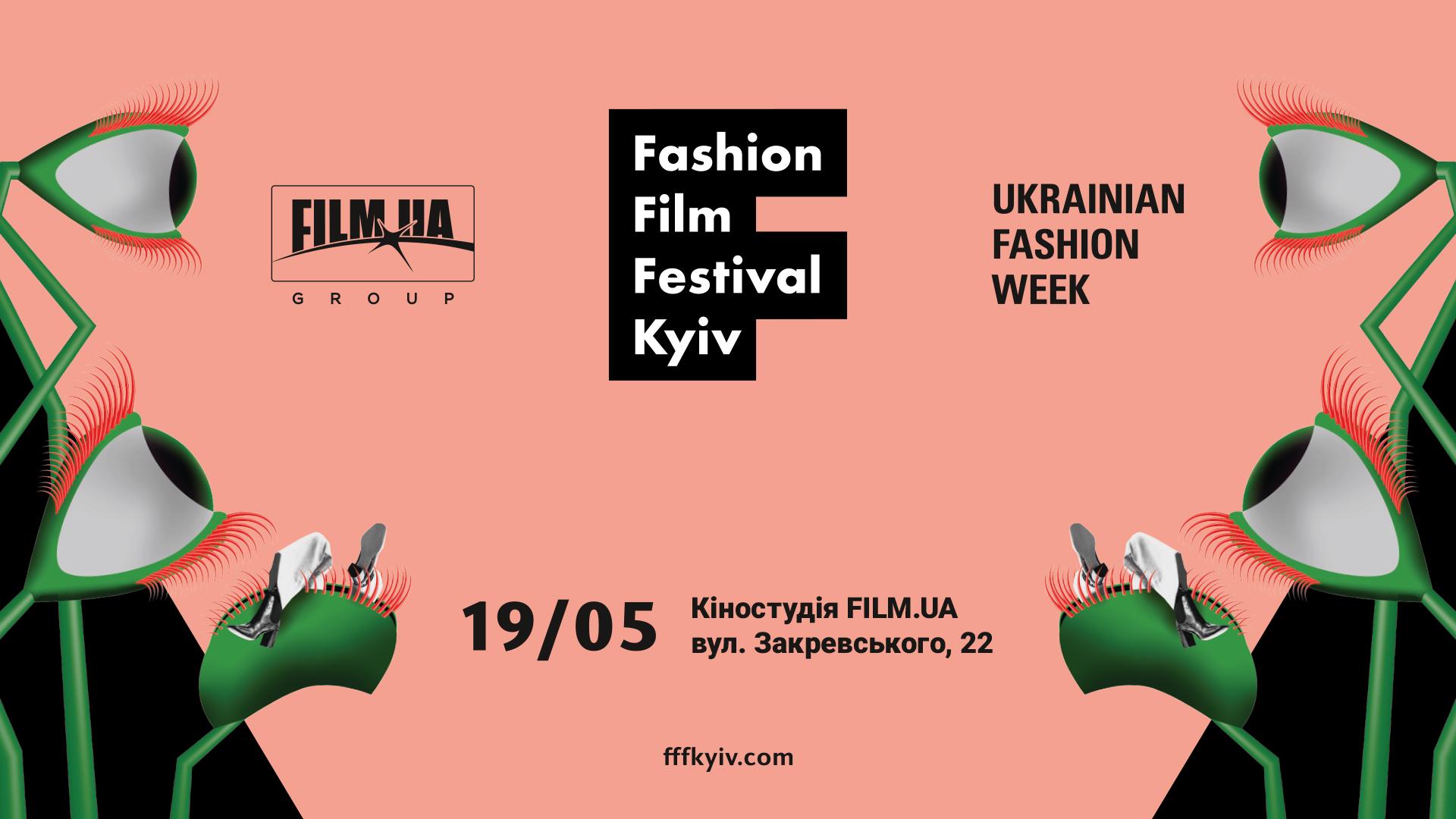 Оголошено програму Fashion Film Festival Kyiv
