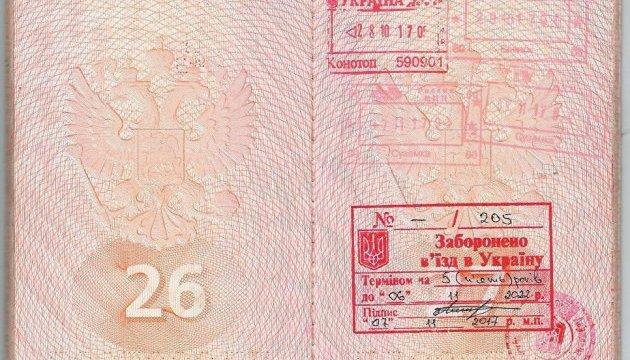 12 кремлівських медіа-пропагандистів, яким заборонили в`їзд до України