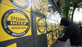 Прикарпатська міськрайонна газета «Край» відмовилась друкувати програму телеканалу «Інтер»