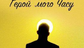 Українську соціальну комедію «Герой мого часу» запросили на кінофестиваль у Швейцарії