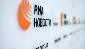 Дії співробітників «РИА Новости-Украина» підпадають під «державну зраду» – ГПУ