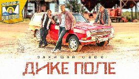 Допрем'єрний показ фрагментів фільму «Дике поле» за мотивами роману Жадана відбудеться 19 травня на Kyiv Comic Con