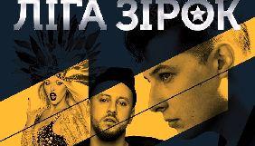 Стало відомо, коли канал «Україна» покаже телевізійну версію шоу «Ліга зірок»