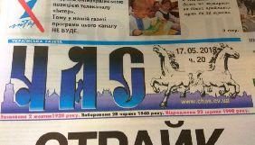 Чернівецька газета відмовилась друкувати програму «Інтера»