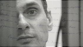 18 травня під російським посольством у Києві читатимуть п'єсу про суд над Олегом Сенцовим