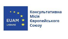 19 травня Консультативна місія ЄС запрошує журналістів на День відкритих дверей