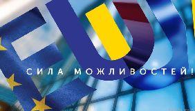 В Україні запустили Євроінтеграційний інтернет-портал