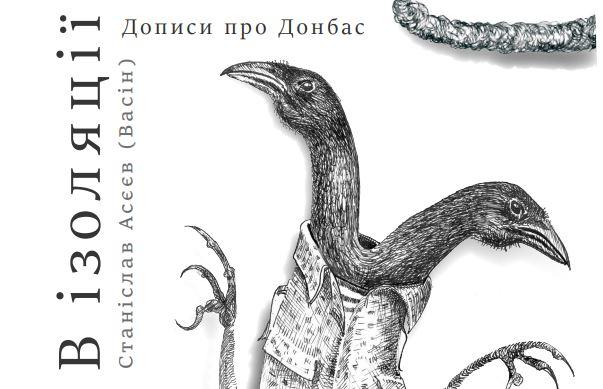 У Києві 4 червня відбудеться презентація книги журналіста Асєєва, який перебуває у полоні бойовиків