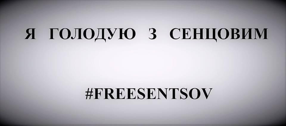 Письменник Андрій Любка закликає суспільство долучитися до акції «Я голодую з Сенцовим»