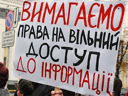 У Житомирі засекретили від журналістів інформацію про пенсії понад 100 тис грн на рік
