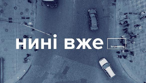 «Громадське» запускає нову щоденну програму «Нині вже»