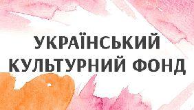Названо п'ятьох експертів, які увійшли до аудіовізуального сектору Українського культурного фонду